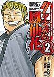 クローズ外伝鳳仙花 2―the beginning of HOUSEN (少年チャンピオン・コミックスエクストラ)