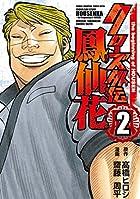 クローズ外伝 鳳仙花 the beginning of HOUSEN 第02巻