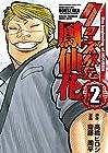 クローズ外伝 鳳仙花 the beginning of HOUSEN 第2巻