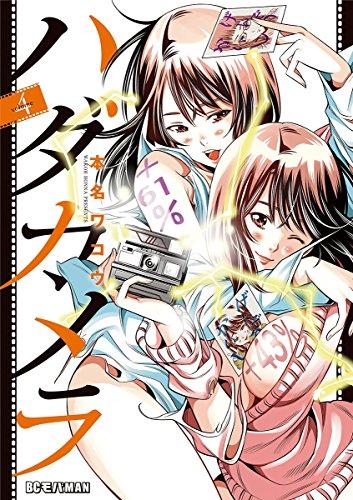 ハダカメラ(4) (ビッグコミックス)