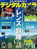 デジタルカメラマガジン 2013年8月号[雑誌] 画像