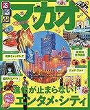 るるぶマカオ (るるぶ情報版海外)