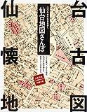 100年前の仙台を歩く 仙台地図さんぽ