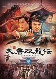 大唐双龍伝 DVD-BOX II[DVD]