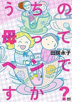 [田房永子]のうちの母ってヘンですか? (Akita Essay Collection)