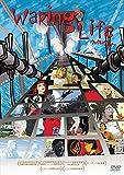 ウェイキング・ライフ[DVD]