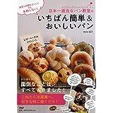 温度も時間もざっくり! でも失敗しない! 日本一適当なパン教室のいちばん簡単&おいしいパン