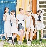 真夏のFantasy※通常盤B(CDのみ)