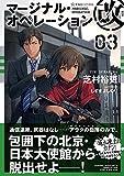 マージナル・オペレーション改 03 (星海社FICTIONS)