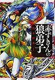 赤ずきんの狼弟子(1) (講談社コミックス)