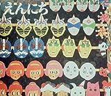 えんにち (1977年) (<こどものとも>傑作集)