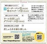 かわいい刺しゅう 33号 [分冊百科] (キット付) 画像