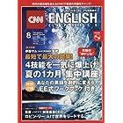 CNN ENGLISH EXPRESS (イングリッシュ・エクスプレス) 2017年8月号
