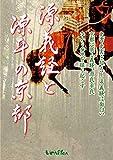 源義経と源平の京都【義経、源氏、平氏の史跡ガイド】