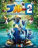ブルー2 トロピカル・アドベンチャー 2枚組ブルーレイ&DVD〔...[Blu-ray/ブルーレイ]