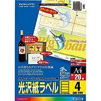 コクヨ カラーレーザー&カラーコピー用 光沢紙ラベル A4 4面 20枚 LBP-G6905 【まとめ買い3冊セット】