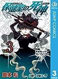 保健室の死神 3 (ジャンプコミックスDIGITAL)