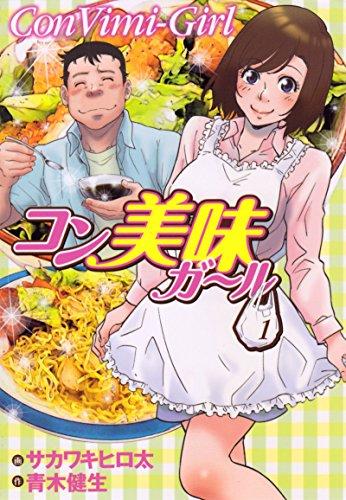 コン美味ガール (芳文社コミックス)