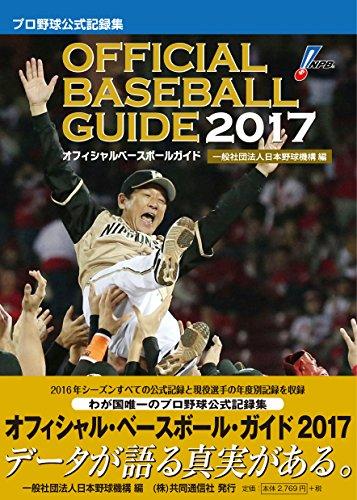 オフィシャル・ベースボール・ガイド2017 (プロ野球公式記録集)