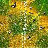 鬼の女の子守唄 [SHM-CD]