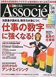 日経ビジネス Associe (アソシエ) 2010年 4/6号 [雑誌]