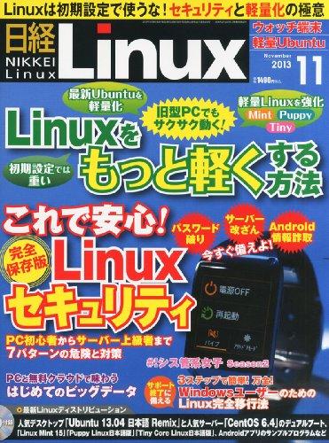 日経 Linux (リナックス) 2013年 11月号の詳細を見る