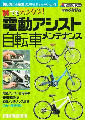 誰でもカンタン!電動アシスト自転車メンテナンス―オールカラーの詳細を見る