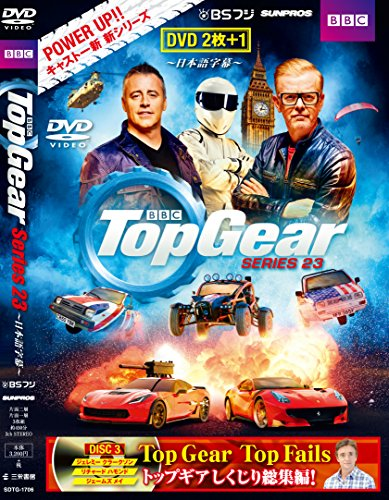 Top Gear series 23 (トップギア)
