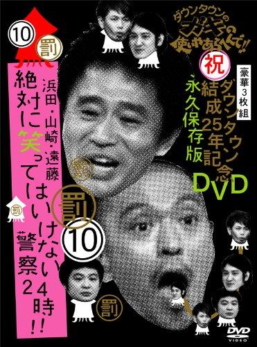 ダウンタウンのガキの使いやあらへんで!!ダウンタウン結成25年記念DVD 永久保存版(10)(罰)浜田・山崎・遠藤...