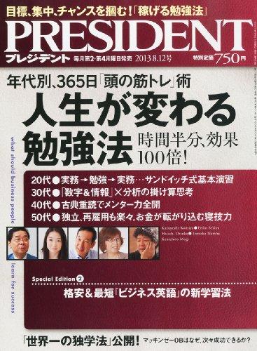 PRESIDENT (プレジデント) 2013年 8/12号 [雑誌]の詳細を見る