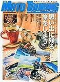 別冊MOTOツーリング 2015年 06 月号 [雑誌]: MOTOツーリング 増刊