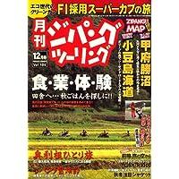 ジパングツーリング 2007年 12月号 [雑誌]