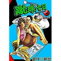 蹴球七日 (1)