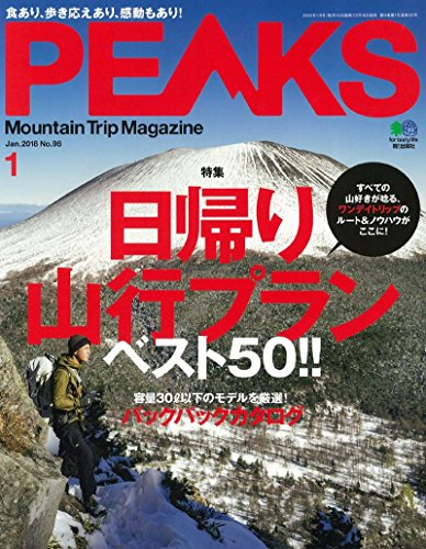 『PEAKS(ピークス) 2018年 1 月号 [雑誌]』のトップ画像