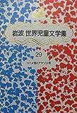 ツバメ号とアマゾン号 (岩波世界児童文学集)