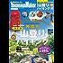 神奈川の山登り&ハイキング 改訂版 (Walker)
