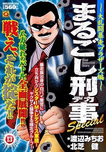 まるごし刑事 Special 13巻