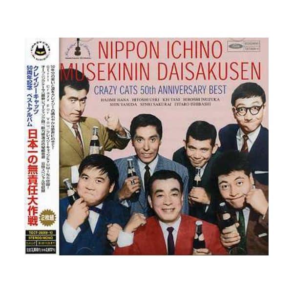 50周年記念ベスト 日本一の無責任大作戦の商品画像