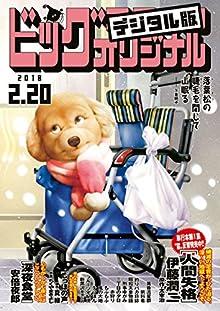 [雑誌] ビッグコミックオリジナル 2018年04号 [Big Comic Original 2018-04]