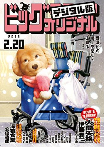 ビッグコミックオリジナル 2018年4号(2018年2月5日発売) [雑誌]の詳細を見る