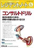 レジデントノート 2020年6月 Vol.22 No.4 コンサルトドリル〜身近な症例から学ぶ、情報の的確な集め方・伝え…