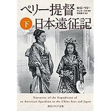 ペリー提督日本遠征記 下 (角川ソフィア文庫)