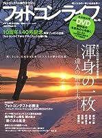 フォトコンライフ(40) (双葉社スーパームック)