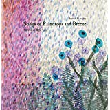 Songs of Raindrops and Breeze 雨つぶと風のうた