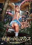 秘蜜の国のマリス [DVD]
