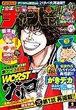 週刊少年チャンピオン2019年9号 [雑誌]
