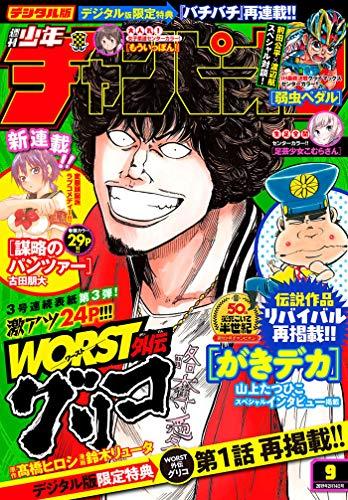 [雑誌] 週刊少年チャンピオン 2019年09号
