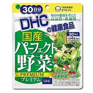 DHC 国産パーフェクト野菜 プレミアム 30日分