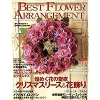 BEST FLOWER ARRANGEMENT (ベストフラワーアレンジメント) 2009年 01月号 [雑誌]