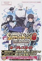 サモンナイト6 失われた境界たち PS4/PSVita両対応版 ボーダレスガイド バンダイナムコエンターテインメント公式攻略本 (Vジャンプブックス―バンダイナムコエンターテインメント公式攻略本)